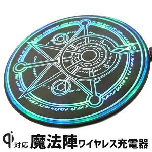 魔法陣型充電器 ワイヤレス充電 充電器 魔法陣 六芒星 無線 置くだけ充電 Qi対応 かっこいい 円形|rcmdhl