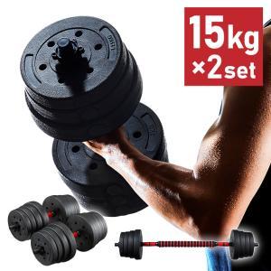 バーベルにもなるダンベル 15kg×2個SET バーベル ダンベル 可変式 鉄アレイ 筋トレ ウェイト トレーニング 筋トレグッズ 代引不可|rcmdhl