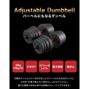 バーベルにもなるダンベル 15kg×2個SET バーベル ダンベル 可変式 鉄アレイ 筋トレ ウェイト トレーニング 筋トレグッズ 代引不可|rcmdhl|02