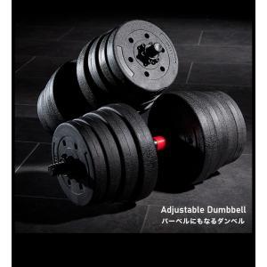 バーベルにもなるダンベル 15kg×2個SET バーベル ダンベル 可変式 鉄アレイ 筋トレ ウェイト トレーニング 筋トレグッズ 代引不可|rcmdhl|13