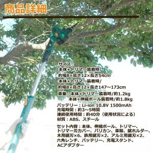 4Way コードレス ガーデントリマーセット3種類付き 軽量 ガーデニング 草刈り 補助輪付き 枝刈り 芝刈り 木工用 鉄鋼用 rcmdhl 09