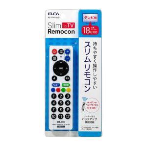 朝日電器 ELPA エルパ スリムリモコン 国内主要 メーカー 18社対応 RC-TV013UD|rcmdhl