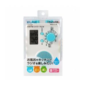 朝日電器 ELPA AM/FMシャワーラジオ ER-W40F|rcmdhl