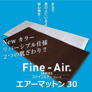 エアーマットン30 高反発 マットレス 敷布団 シングル 日本製 軽量 ファインエアー 体圧分散 マット 国産 オーシン|rcmdhl