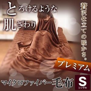 マイクロファイバー毛布 プレミアム シングル とろけるような 肌ざわり フランネル 贅沢毛布の写真