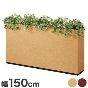 フラワーボックス I型 プランター 花壇 幅150cm プランターボックス 代引不可|rcmdhl