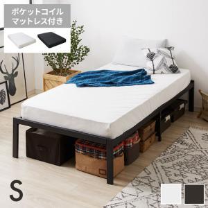 パイプベッド マットレスセット ベッドフレーム シングル ベッド ポケットコイルロールマットレス 圧縮ロールパッケージ仕様|rcmdhl