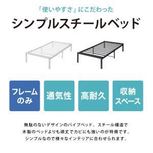 パイプベッド ベッドフレーム シングル ベッドフレーム単品 ベッド ブラック スチール パイプ 1人暮らし ワンルーム|rcmdhl|05