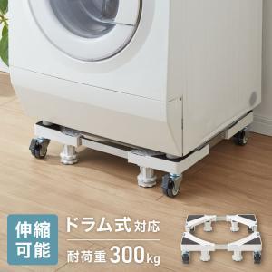 洗濯機スライド台 洗濯機台 洗濯機置き台 キャスター付き 洗濯機ラック ランドリー 洗濯機 掃除 洗濯機パン 排水パン スライド台|rcmdhl