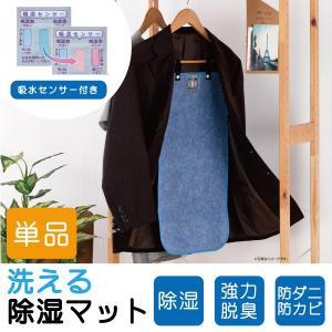 【サイズ】60×30 【材質】生地:ポリエステル  中材:EVA樹脂(シリカゲルB型配合)、竹炭