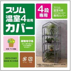 ビニール温室棚スリム用カバー 4段 植物を守る ビニールハウス フラワーラック OST2-CV4G|rcmdhl