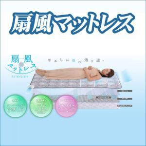 ATEX アテックス 涼感寝具 扇風マットレス AX-HM1230S|rcmdhl