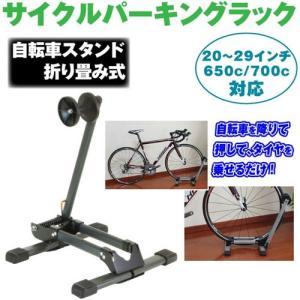 ITPROTECH 折りたたみ モバイル自転車スタンド MTB対応 YT-MCP03|rcmdhl