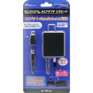 アンサー Wii U GamePad/Wii U PROコントローラ用「ACアダプタ エラビーナ 3M」(ブラック) ANS-WU017BK  代引不可