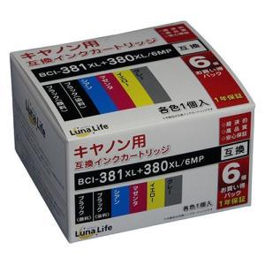 ワールドビジネスサプライ Luna Life キヤノン用 互換インクカートリッジ BCI-381XL+380XL/6MP 6本セット LNCA380+381/6P 代引不可|rcmdhl