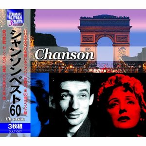 シャンソン・ミュージック 3枚組 CD