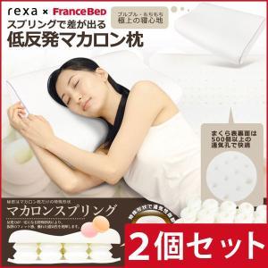お得な2個セット rexa×FranceBed フランスベッド マカロン枕 マカロンスプリング 枕 まくら