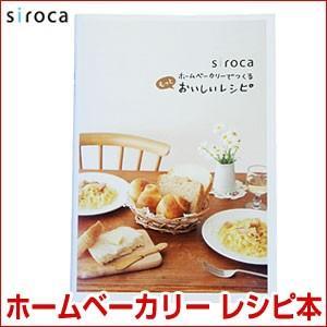 sirocaホームベーカリーで作れるレシピ集です。  取扱説明書記載の全レシピも全てカラー写真付きで...