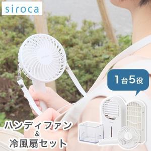 siroca シロカ ハンディファン&冷風扇セット シロカのひえひえファン ポータブルファン 卓上 ...