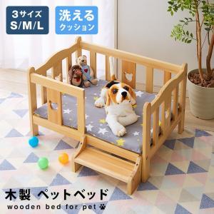 ペットベッド 木製 洗える クッション付き 選べるサイズ S M L ペット用 猫用 犬用 ベッド 階段付き 春 夏 秋 冬 天然木 ペット|rcmdhl