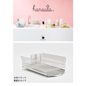 水切りラック hanauta ハナウタ 横置き 燕三条製 水切りかご 水が流れる 水が流れる ディッシュドレイナー キッチン雑貨|rcmdhl|02