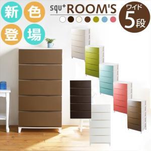 ルームス5段1個組み脚付き ROOM'S リビングチェスト ワイドタイプ ROOM'S ワイドタイプ 5段 衣類収納ケース(代引き不可)|rcmdhl