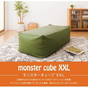 モンスターキューブ XXL 日本製 130×65cm クッション マイクロビーズ ビーズクッション 洗える 特大 国産 rcmdhl 08