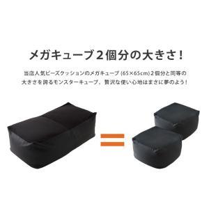 モンスターキューブ XXL 日本製 130×65cm クッション マイクロビーズ ビーズクッション 洗える 特大 国産 rcmdhl 10