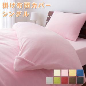 9色×5サイズから選べる マイクロファイバー寝具カバーリングシリーズ Merka メルカ 掛布団カバー シングル|rcmdhl