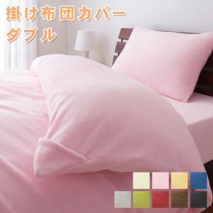 9色×5サイズから選べる マイクロファイバー寝具カバーリングシリーズ Merka メルカ 掛布団カバー ダブル|rcmdhl