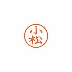 シャチハタ ネーム6 1072小松 XL-6 コマツ JAN コード4974052445309  小...