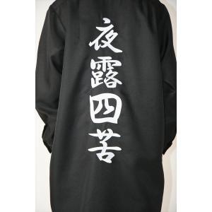 特攻服ジャケット 夜露四苦 黒 Men's(代引き不可)|rcmdhl|04