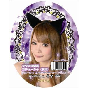 フワフワ猫耳カチューシャ 横耳 黒/紫(代引き不可) rcmdhl 02