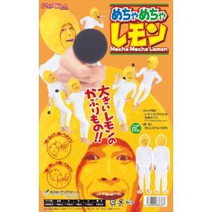 めちゃめちゃレモン(代引き不可)|rcmdhl