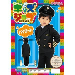 キッズジョブ パイロット 120(代引き不可)|rcmdhl