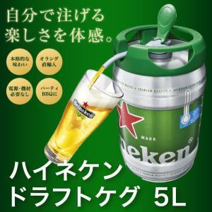 オランダ直輸入 ハイネケン樽生 5リットル ドラフト ケグ ハイネケン ビール サーバー 輸入ビール 代引不可