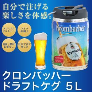 ドイツ直輸入 クロンバッハー樽生 5リットル ドラフト ケグ クロンバッハ クロムバッハ ビール サーバー 輸入ビール 代引不可|rcmdhl