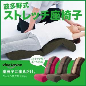 波多野式骨盤ストレッチチェア 座椅子 リクライニング 全身ストレッチ 腰痛 骨盤矯正 骨盤ダイエット 背すじ|rcmdhl