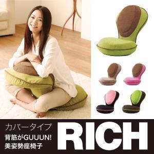 美姿勢座椅子リッチ専用カバー 選べる5色 座椅子カバー 背筋がGUUUN美姿勢座椅子カバー|rcmdhl