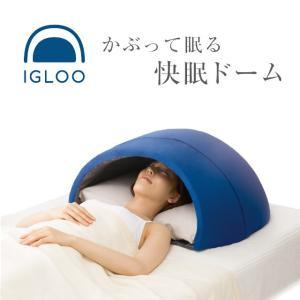 かぶって寝るまくら IGLOO A イグルー 枕 睡眠 対策 まくら ドーム型 快眠ドーム 昼寝 安眠枕 快眠枕 安眠 遮光 吸音 静か|rcmdhl