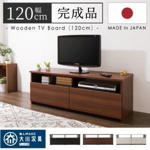 ローボード 幅120cm 【日本製 大川家具 完成品】テレビ台 テレビボード テレビラック 木製 42インチ 32インチ 52インチ 代引不可|rcmdhl