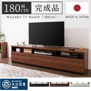 ローボード 幅180cm 【日本製 大川家具 完成品】テレビ台 テレビボード テレビラック 木製 42インチ 32インチ 52インチ 代引不可|rcmdhl