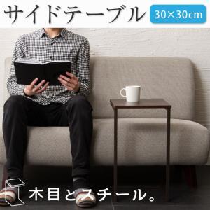サイドテーブル 3030 テーブル 木製 北欧 ソファサイドテーブル|rcmdhl
