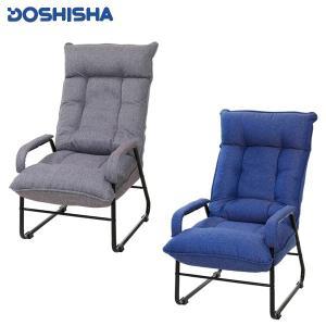 肘付ハイバックチェア イストロ 座椅子 高座椅子 リラックスチェア リクライニングチェア 6段階 一人掛けソファーの写真