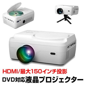 DVDプロジェクター DVD鑑賞 コンパクトサイズ 投影機 軽量 小型プロジェクター VAP-9000|rcmdhl