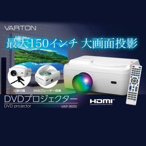 DVDプロジェクター DVD鑑賞 コンパクトサイズ 投影機 軽量 小型プロジェクター VAP-9000|rcmdhl|02