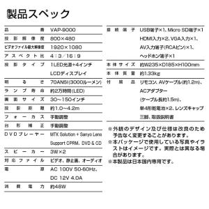 DVDプロジェクター DVD鑑賞 コンパクトサイズ 投影機 軽量 小型プロジェクター VAP-9000|rcmdhl|05