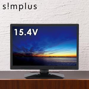 16型 液晶テレビ simplus シンプラス 16V 16インチ LED液晶テレビ 1波 外付けHDD録画機能対応 SP-16TV01TW ブラック|rcmdhl