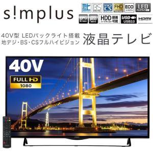 テレビ 40型 40V 40インチ フルハイビジョン LED液晶テレビ simplus シンプラス 外付HDD録画対応 SP-40TV03LR 3波 地デジ・BS・110度CSデジタル|rcmdhl