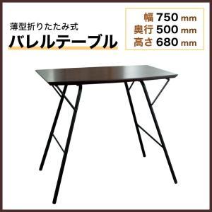 ルネセイコウ トラス バレルテーブル 幅750×奥行500×高さ680mm スマート収納 薄型折りたたみ式 完成品 日本製 代引不可|rcmdhl